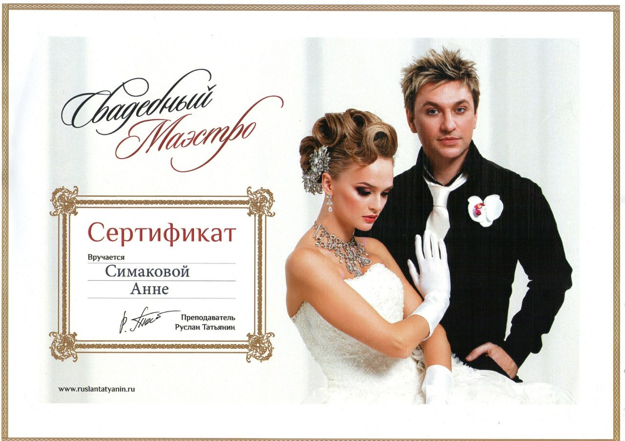 Диплом свадебных причесок